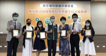 癌症防治績優_中市衛生局及醫療院所獲7項殊榮