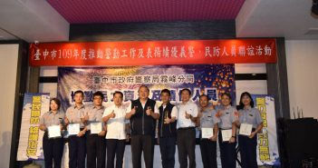 霧峰分局表揚績優協勤民力副市長陳子敬蒞臨主持