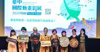 《台中國際動畫影展》台灣競賽強片搶先看