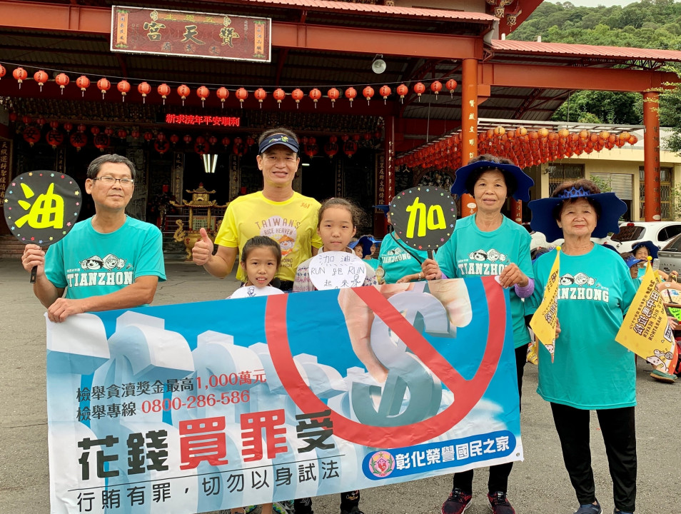 彰化榮家與田中馬啦啦隊建立反貪腐夥伴關係,齊力宣導反貪。