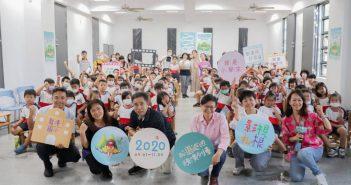 【2020影視扎根-校園巡迴映演列車】影視教育影片上線囉!