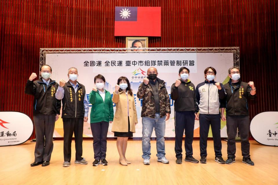 台中率先舉辦運動禁藥管制研習 盧秀燕市長:比照國訓中心維護選手權益
