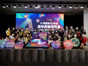 桃市高中高职博览会 3月6日至7日桃园巨蛋登场