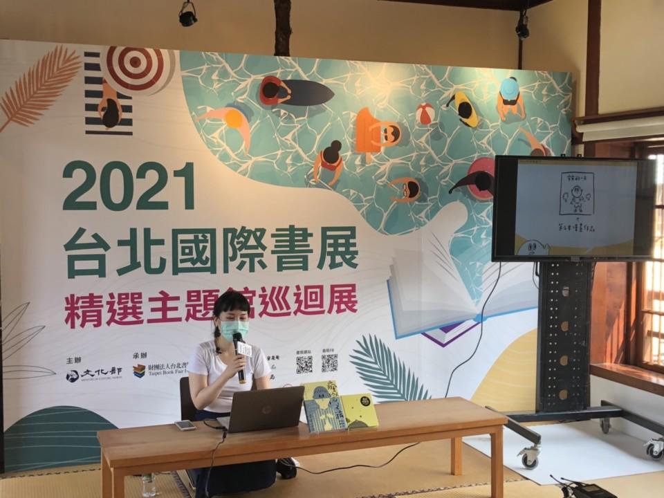 第2場閱讀沙龍-2021臺北國際書展大獎「小說獎」首獎得主Pam Pam Liu